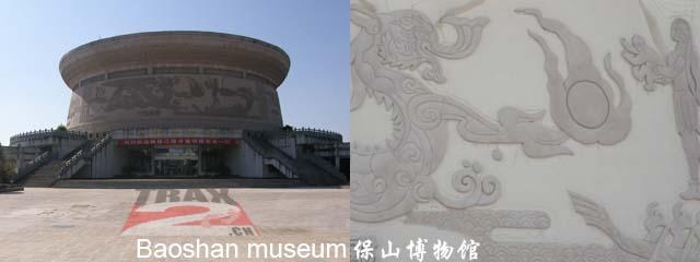 Museum in Baoshan Yunnan 保山很小